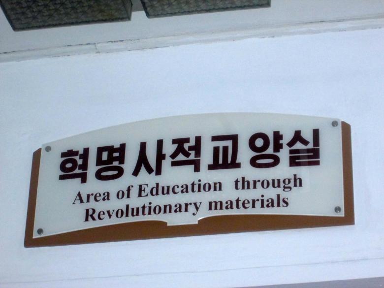 Area of education through Revolutionary materials stanito