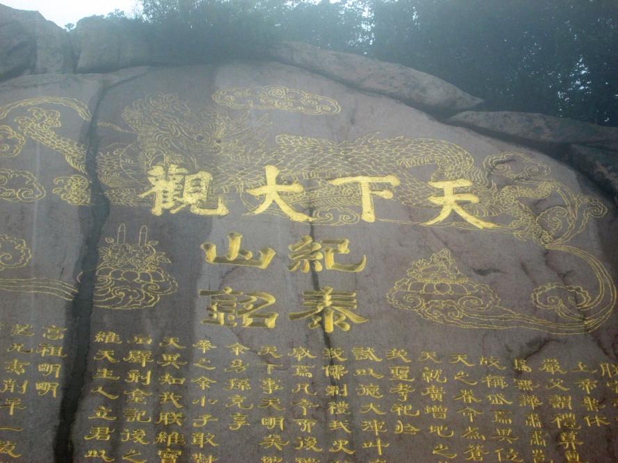 Taishan mountain golden writings Stanito