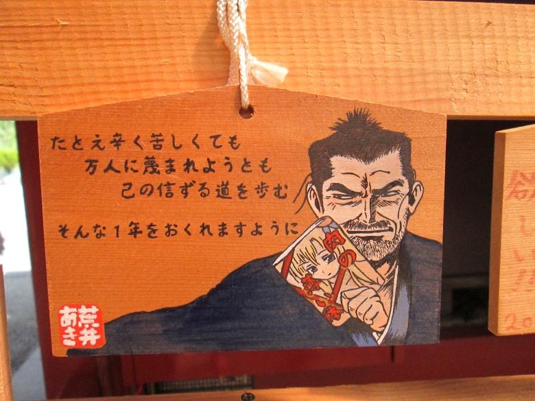 Ema shinto wish 2