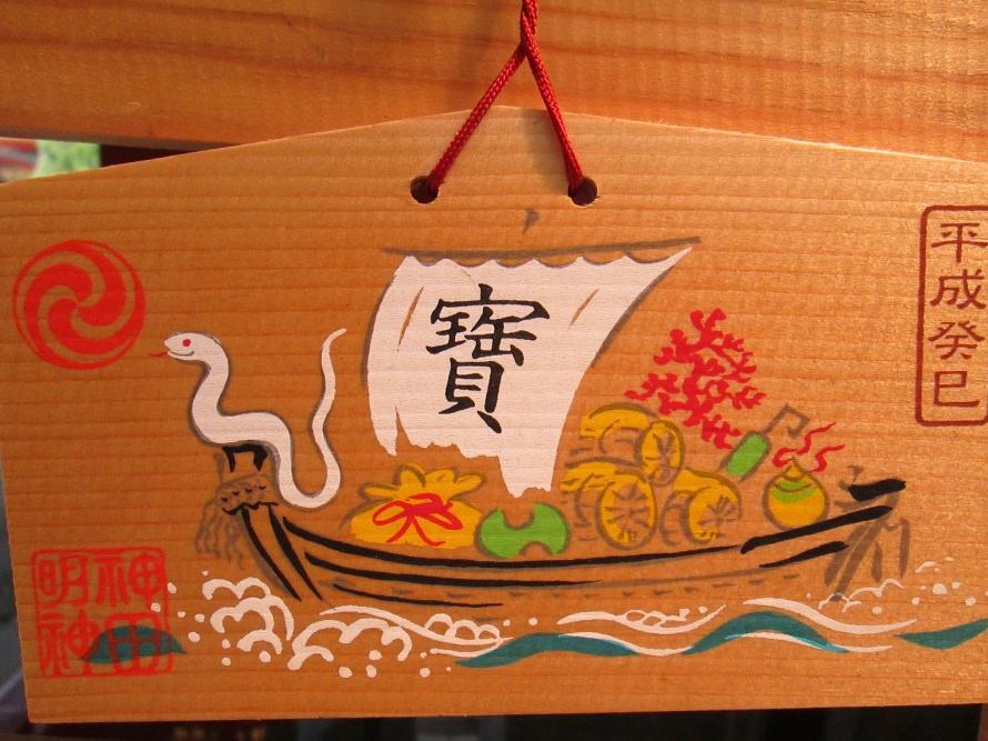 Ema shinto wish 3