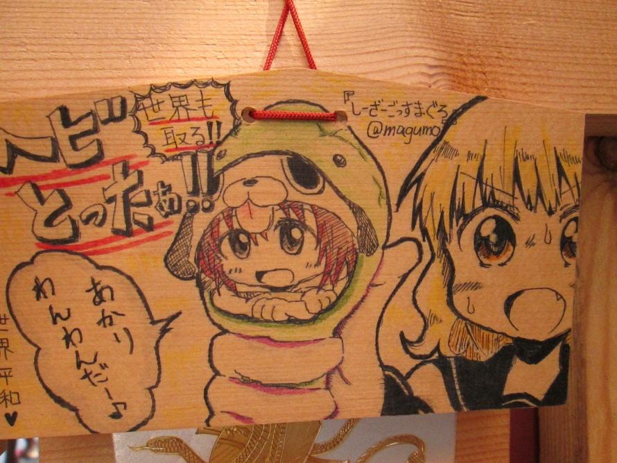 Ema shinto wish 4