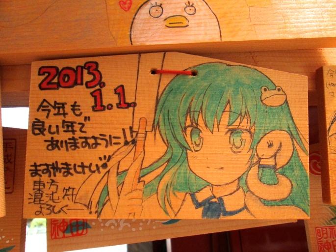 Ema shinto wish