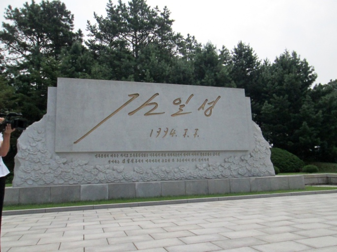 DMZ_north_korea_stanito_kimjongill_final_signature_memorial_befor_his_death