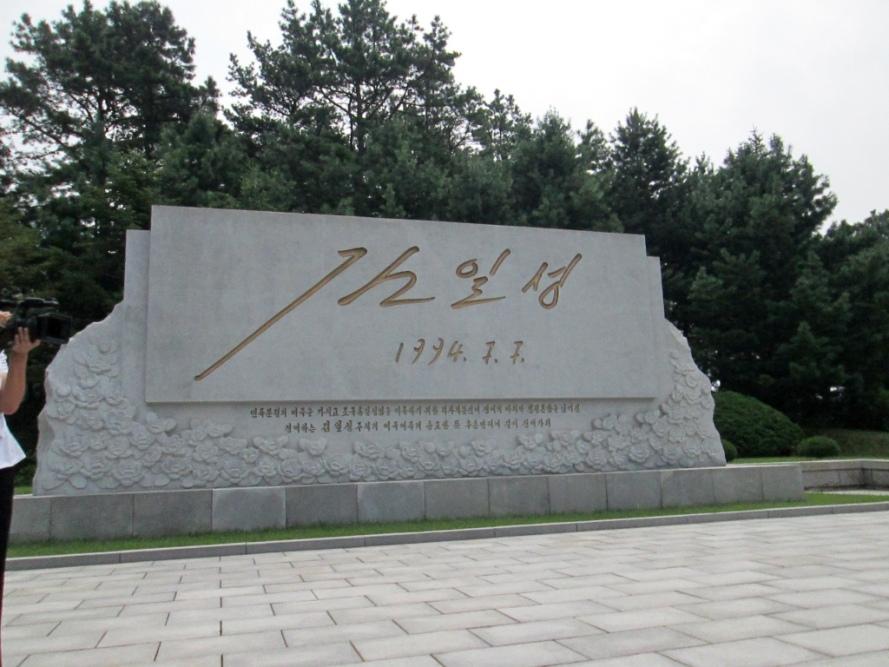 DMZ_north_korea_stanito_kimjongill_final_signature_memorial_befor_his_death